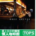 TOP5台中懶人咖啡館