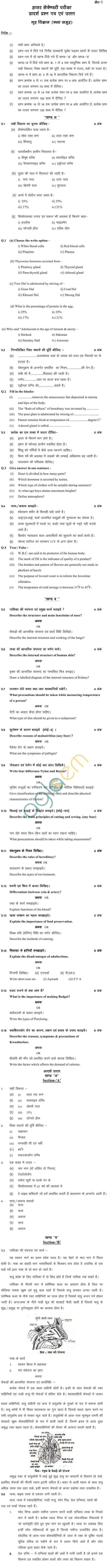 MP Board Class XII Anatomy Phy. and Hygene Model Questions & Answers - Set 1