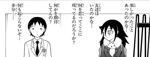 Watamote_vol5_010p