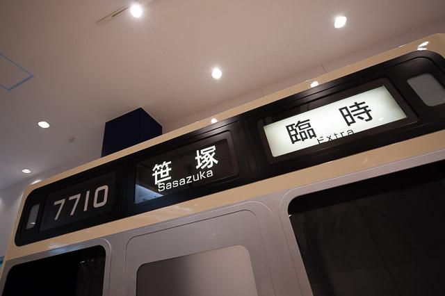 京王れーるランド 電車のしくみ