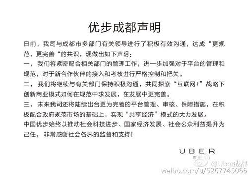 @Uber成都
