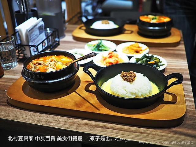 北村豆腐家 中友百貨 美食街餐廳 17