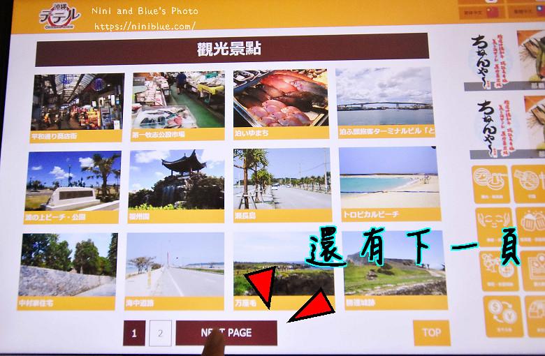 日本沖繩天天旅優惠券機自助旅行18
