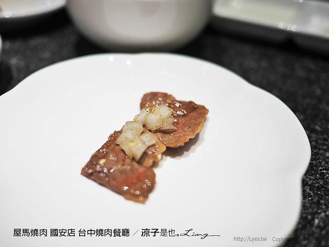 屋馬燒肉 國安店 台中燒肉餐廳 36