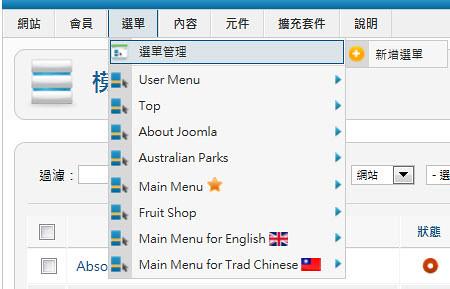 Joomla 2.5 多語系設定