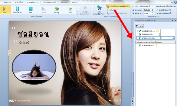 PowerPoint-103