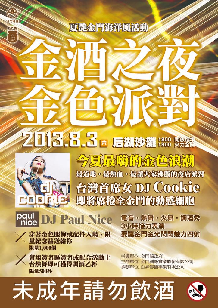2013-金酒之夜金色派對