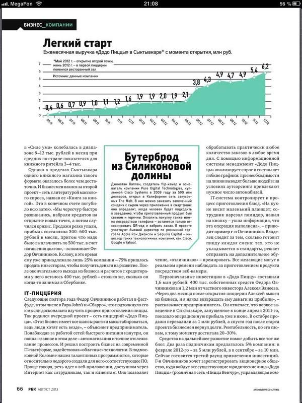 Журнал РБК 08'13 Додо Пицца