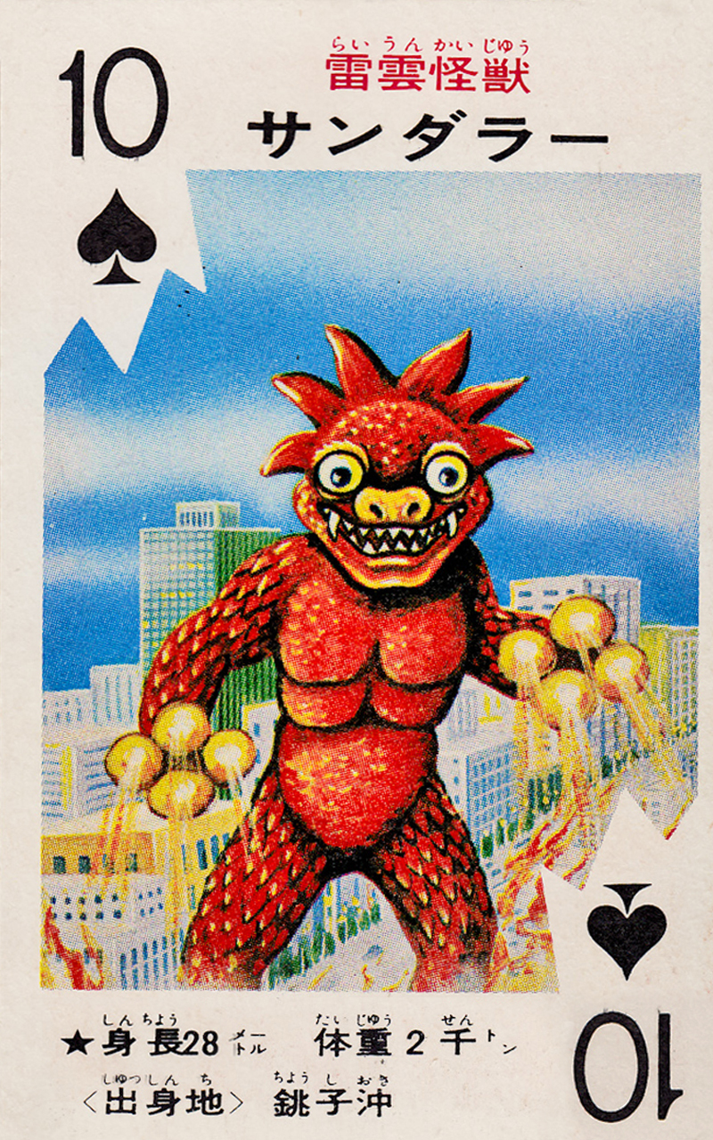 Pachimon Kaiju Cards - 16