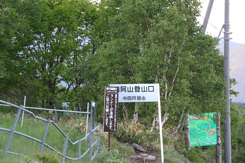 2014-06-15_00179_四阿山.jpg