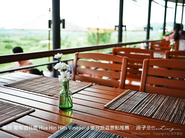華欣 葡萄酒莊園 Hua Hin Hills Vineyard 華欣旅遊景點推薦 12
