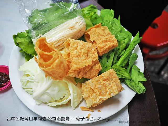 台中呂記岡山羊肉爐 公益路餐廳 10