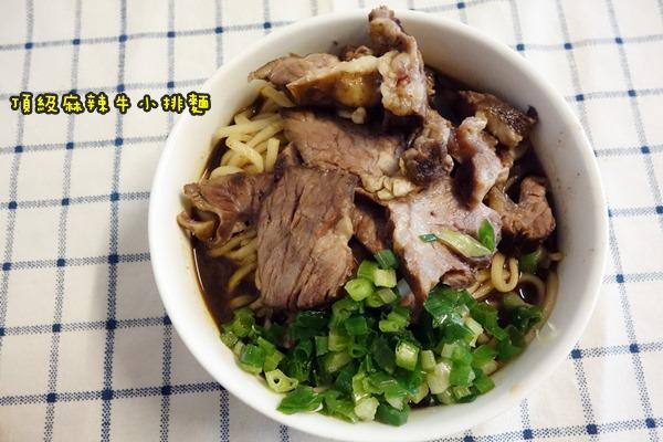 新竹岩漿火鍋宅配牛肉麵 (19).JPG