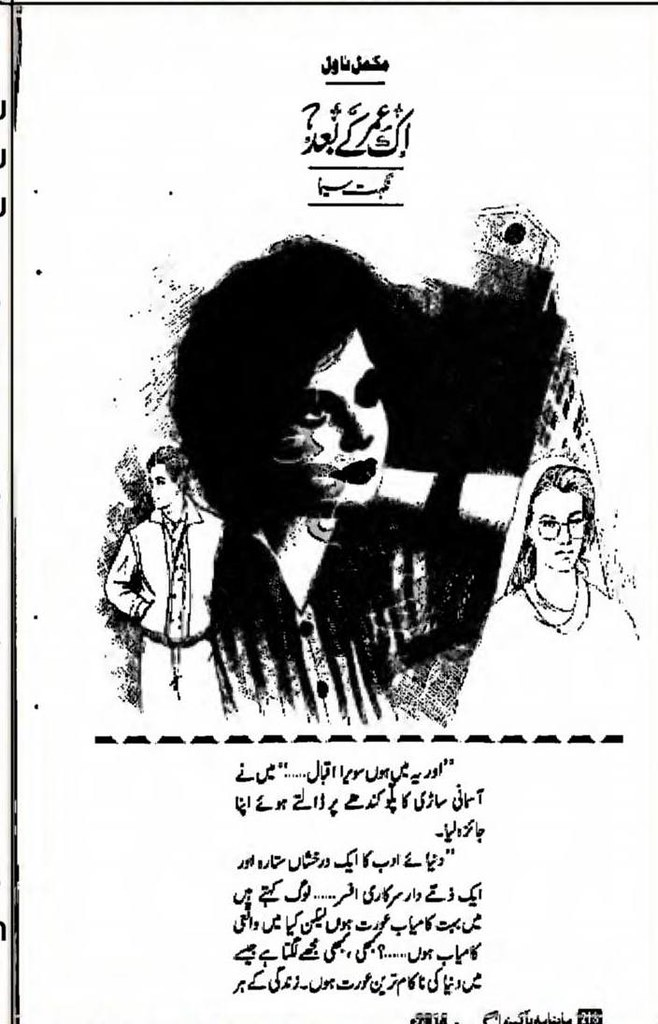 Ek Umar Kay Baad is a very well written complex script novel which depicts normal emotions and behaviour of human like love hate greed power and fear, writen by Nighat Seema , Nighat Seema is a very famous and popular specialy among female readers