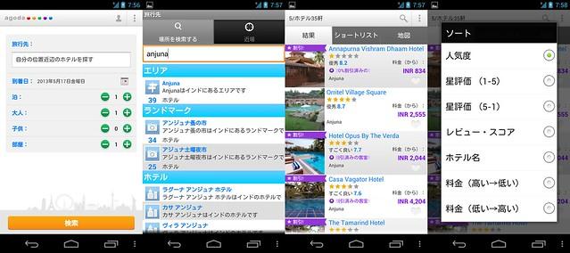 agoda_smartphone1