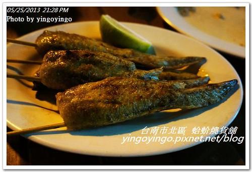 台南市_蛤蚧燒貨舖20130525_DSC03926