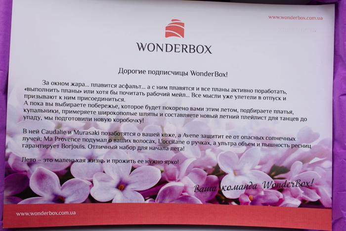 02-wonderbox-may-2013