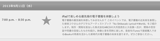 AppleStore 渋谷 講演