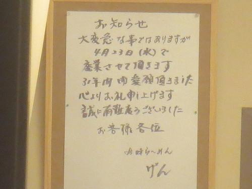 げん(江古田)