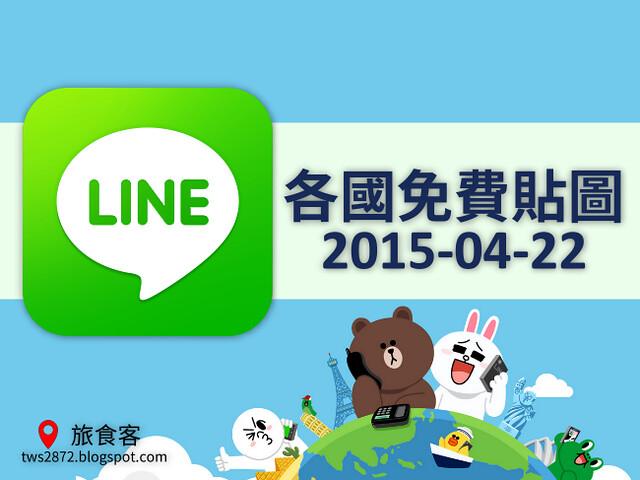 LINE各國免費貼圖 2015-04-22