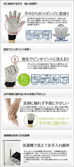 日本-魔法之手-手套型清潔布