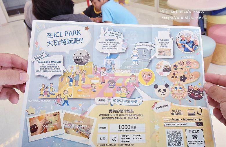 沖繩blueseal冰淇淋美食06