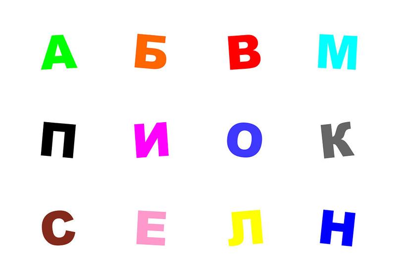 Шаблон-Буквы