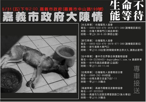 「資訊」5月31日抗議嘉義市政府殘害生命,北中南遊覽車乘車時間與地點,請於5/28前報名以方便統計,感謝您參與~20130523