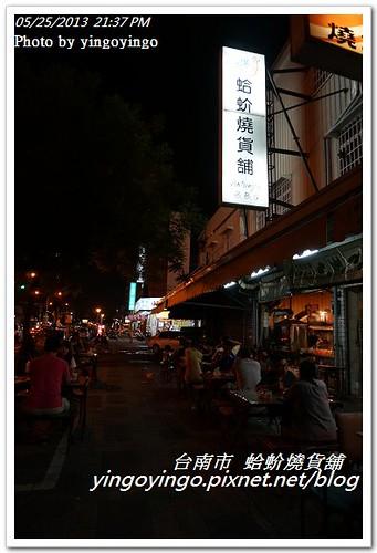 台南市_蛤蚧燒貨舖20130525_DSC03927