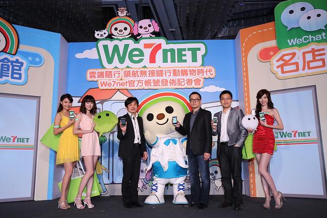 新聞照─WeChat與7net兩大龍頭攜手 打造手機商業應用新典範
