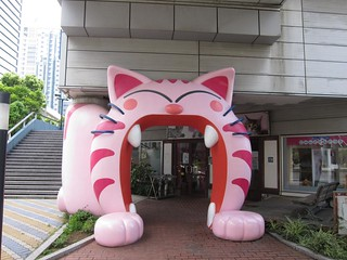 Nyan Cafe'.  Really.