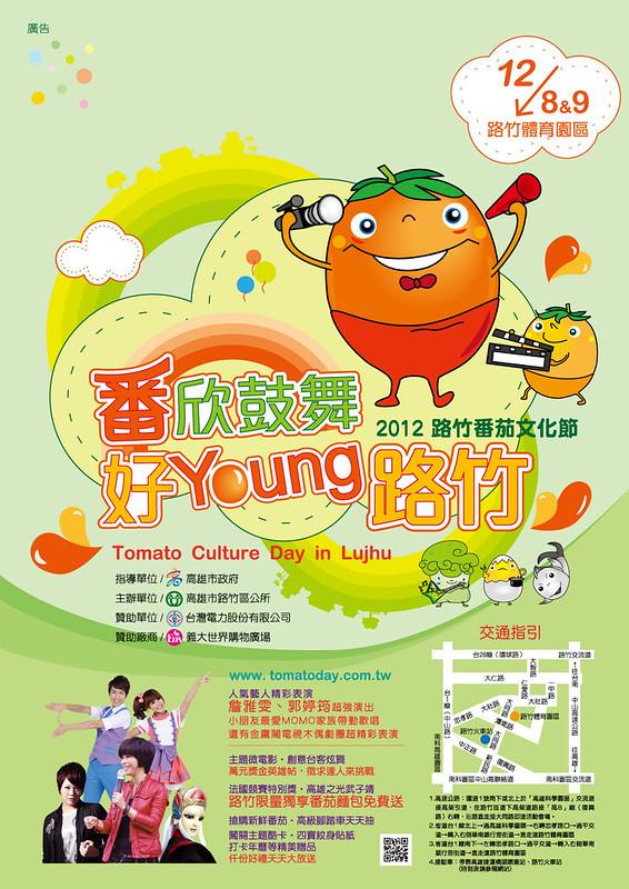 2012-路竹番茄文化節