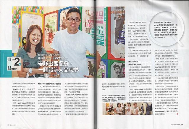Cheers雜誌專訪