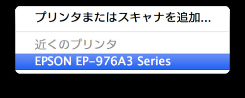 EP-976A3ドライバインストール