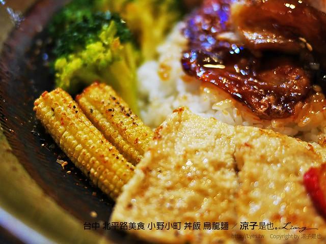 台中 北平路美食 小野小町 丼飯 烏龍麵 20