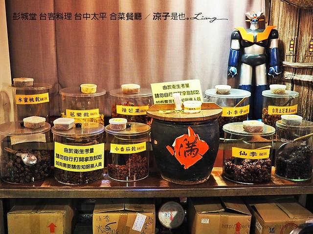 彭城堂 台客料理 台中太平 合菜餐廳 14