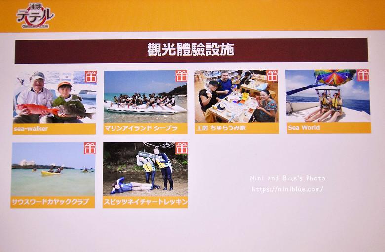 日本沖繩天天旅優惠券機自助旅行13
