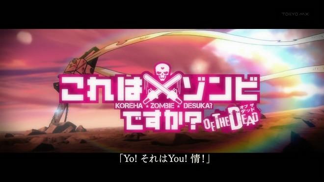 【アニメ】 これはゾンビですか? OF THE DEAD