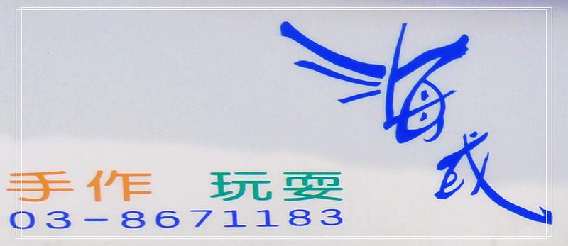 花蓮海或民宿組圖5