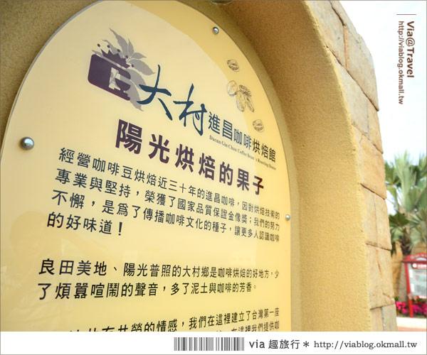 【彰化大村】進昌咖啡烘焙館~田園中的黃色歐式城堡!2
