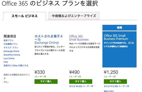 Office のビジネス プランを比較する - Office.com