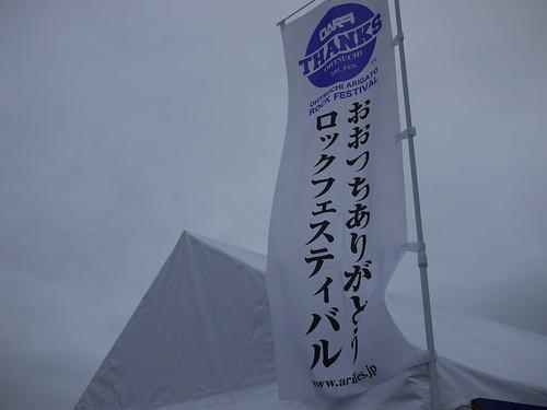 ありフェス20130727_03