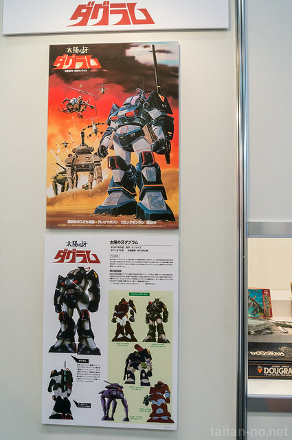 キャラホビ2013-リアルロボット博物館-DSC00509
