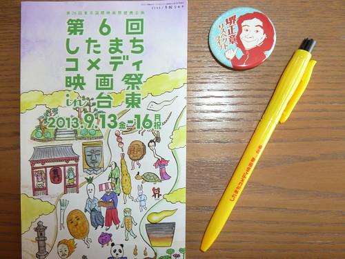 第6回 したまちコメディ映画祭 in 大東 堺正章リスペクトライブ