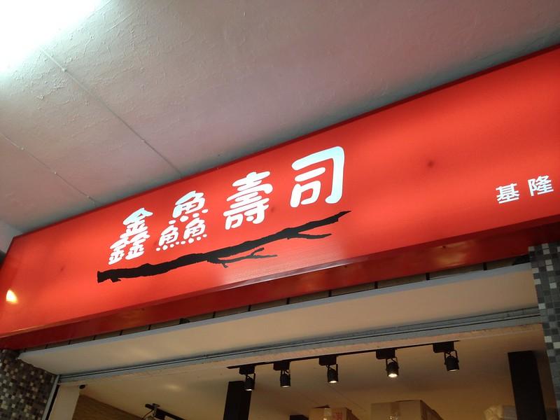 金魚寿司? by haruhiko_iyota