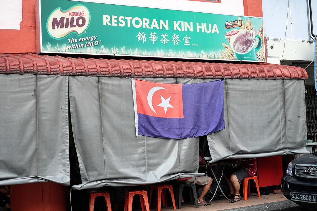 Johor Bahru Checkpoint Food: Restoran Kin Wah