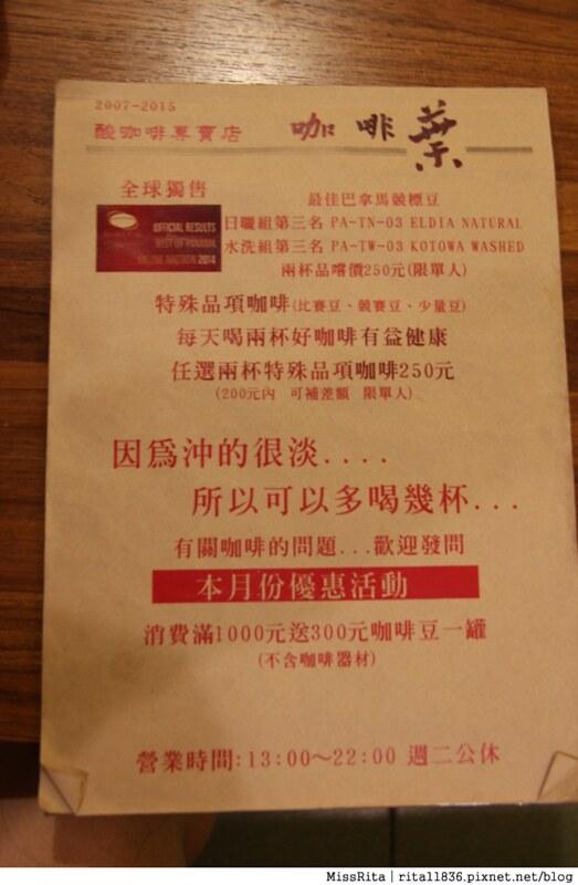 台中豐原 咖啡 咖啡葉 單品咖啡店 台中手沖咖啡 台中咖啡葉 葉教授咖啡6