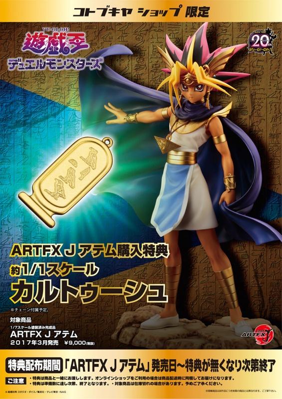 王之記憶、真實之名 ARTFX J  《遊戲王》 亞圖姆 アテム