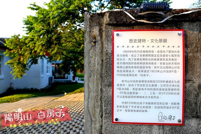 【台北陽明山咖啡館】老房子改建的白房子Yang Ming Caf'e:牛排、餐點、義大利麵、下午茶、咖啡、蛋糕,有好吃餐點及優雅環境的特色餐廳(聚餐、大包廂推薦)