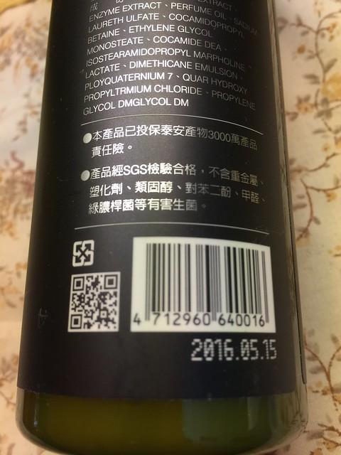 1051109 CONTIN康定-酵素植萃洗髮乳
